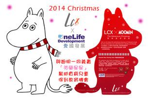 OneLife x Lcx 聖誕芬蘭星慈善義賣
