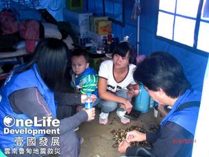 雲南地震香港災後救援義工隊