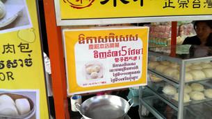 柬埔寨 - 包包社企店