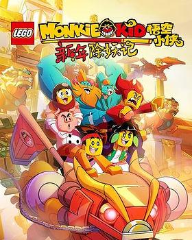 LEGO_Monkie_Kid_S2.jpeg