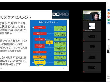 DCPRO運用プロフェッショナルクラス、オンライン開催終了