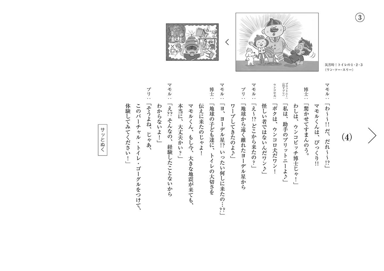 kanaweb_toiletkamishibai_008.jpg
