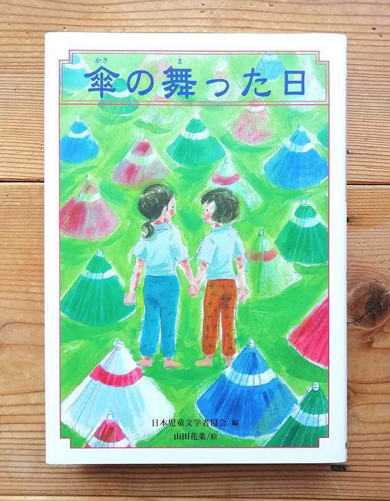 kanaweb_kasanomattahi_00.jpg