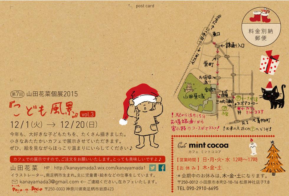 kanaweb_mintcocoa_004.jpg