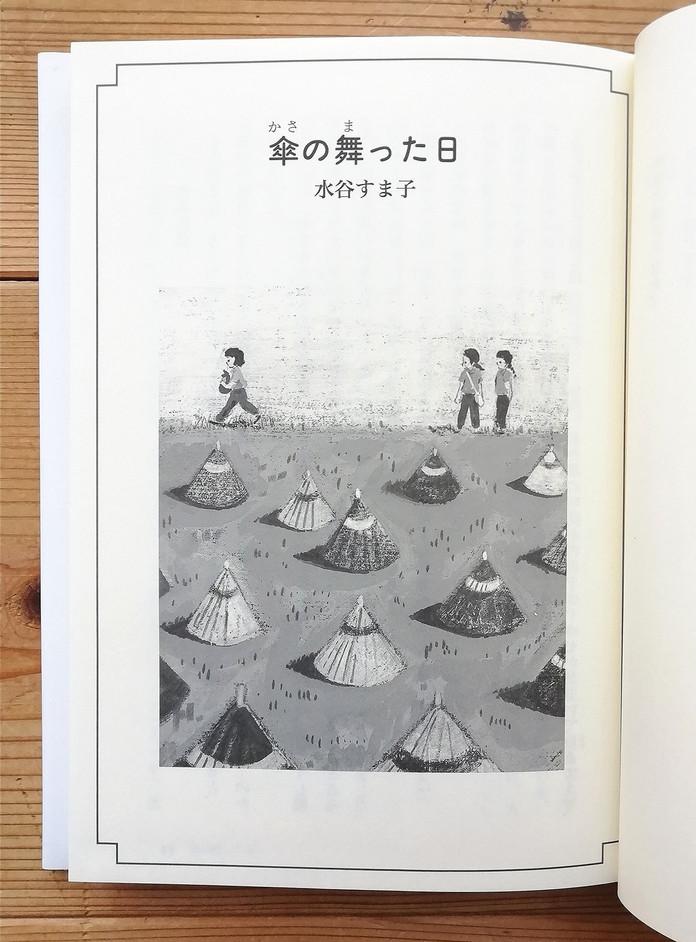 kanaweb_kasanomattahi_03.jpg