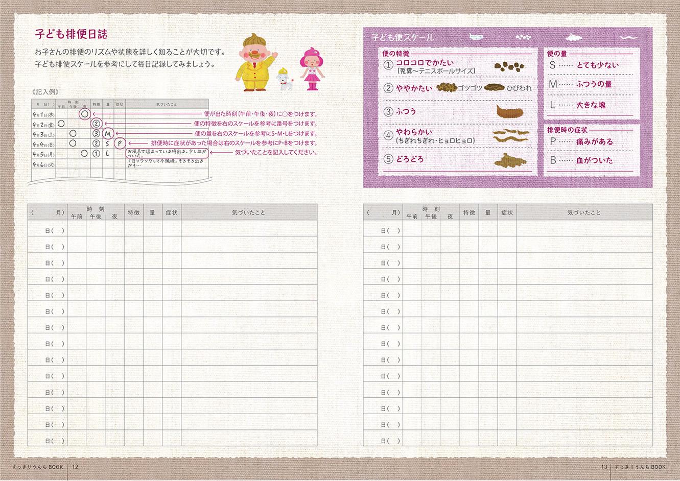 kanaweb_sukkiribook_008.jpg