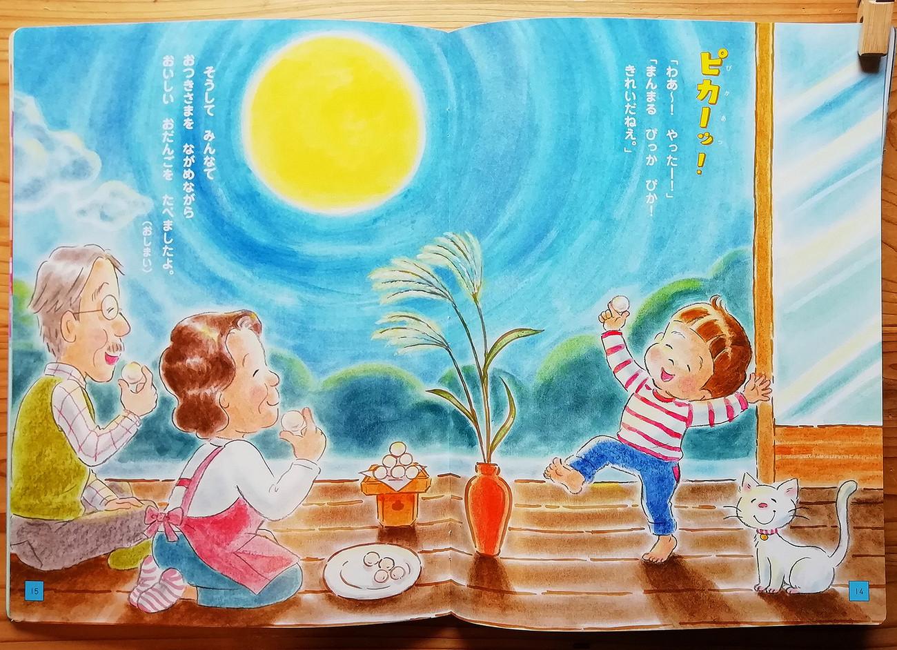 kanaweb_otsukisamaaeru_005.jpg