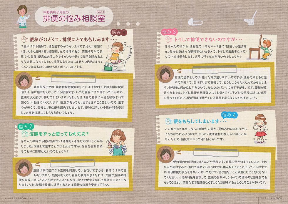 kanaweb_sukkiribook_004.jpg