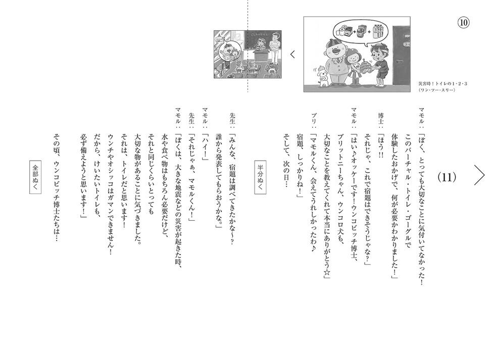 kanaweb_toiletkamishibai_022.jpg