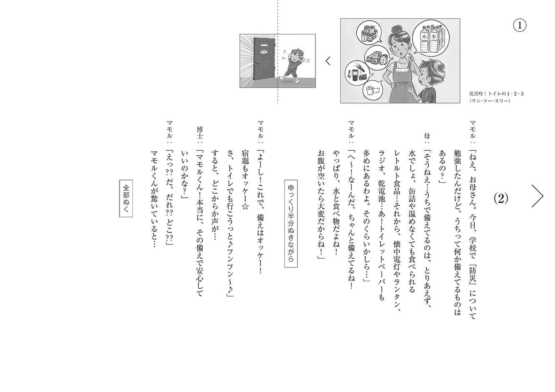 kanaweb_toiletkamishibai_004.jpg