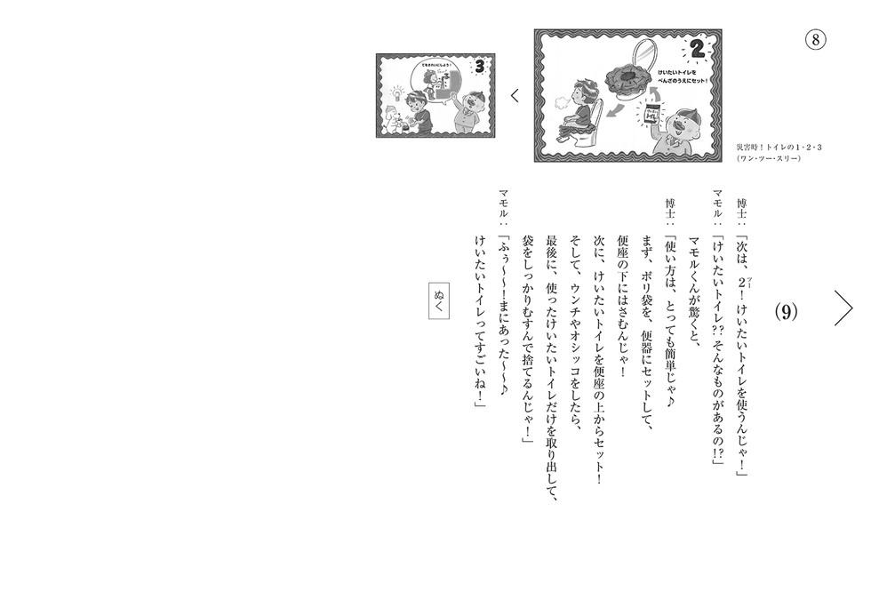 kanaweb_toiletkamishibai_018.jpg
