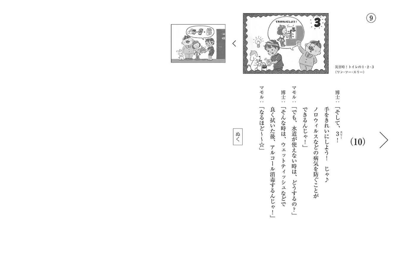 kanaweb_toiletkamishibai_020.jpg