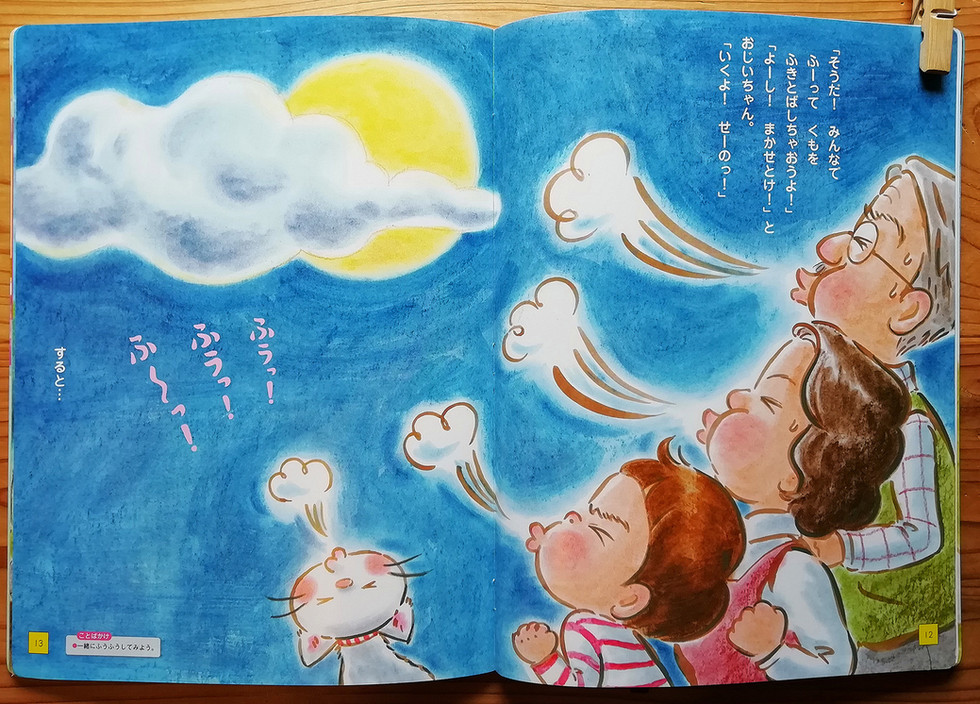 kanaweb_otsukisamaaeru_004.jpg