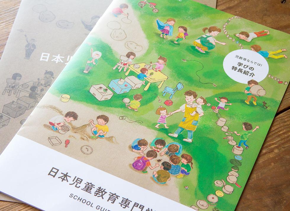 日本児童教育専門学校パンフ表紙1.jpg