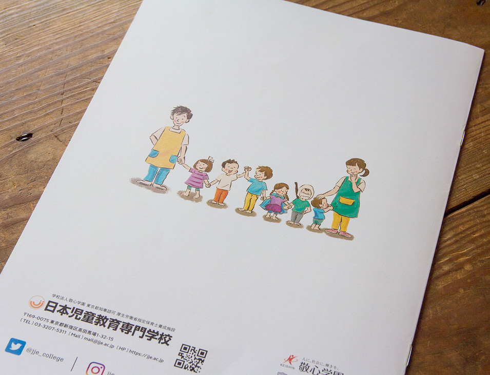 日本児童教育専門学校パンフ表紙5.jpg