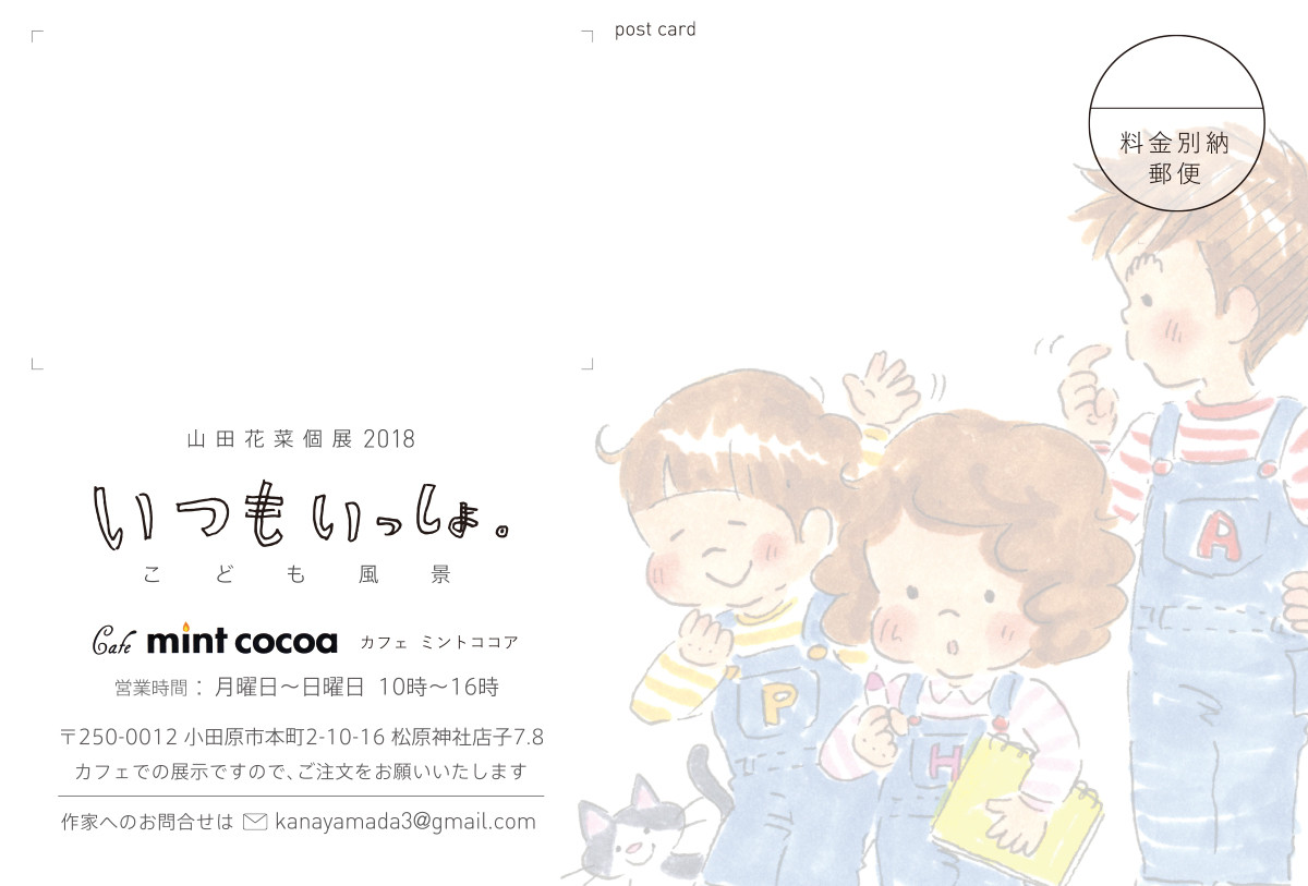 kanaweb_mintcocoa_010.jpg