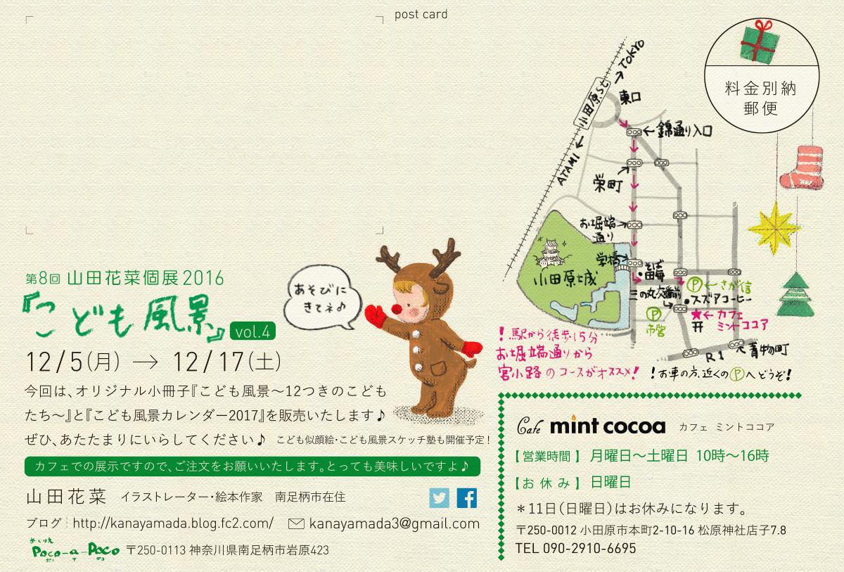 kanaweb_mintcocoa_006.jpg