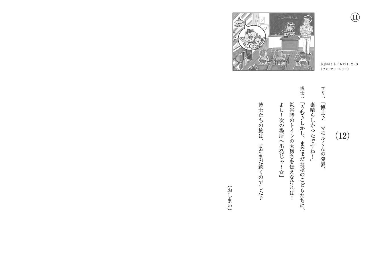 kanaweb_toiletkamishibai_024.jpg