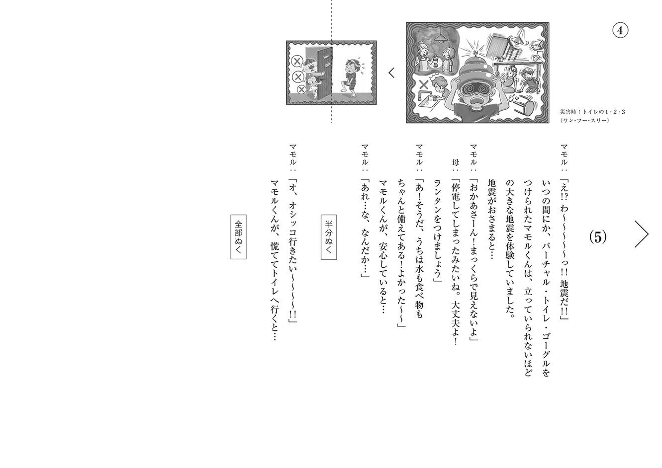 kanaweb_toiletkamishibai_010.jpg