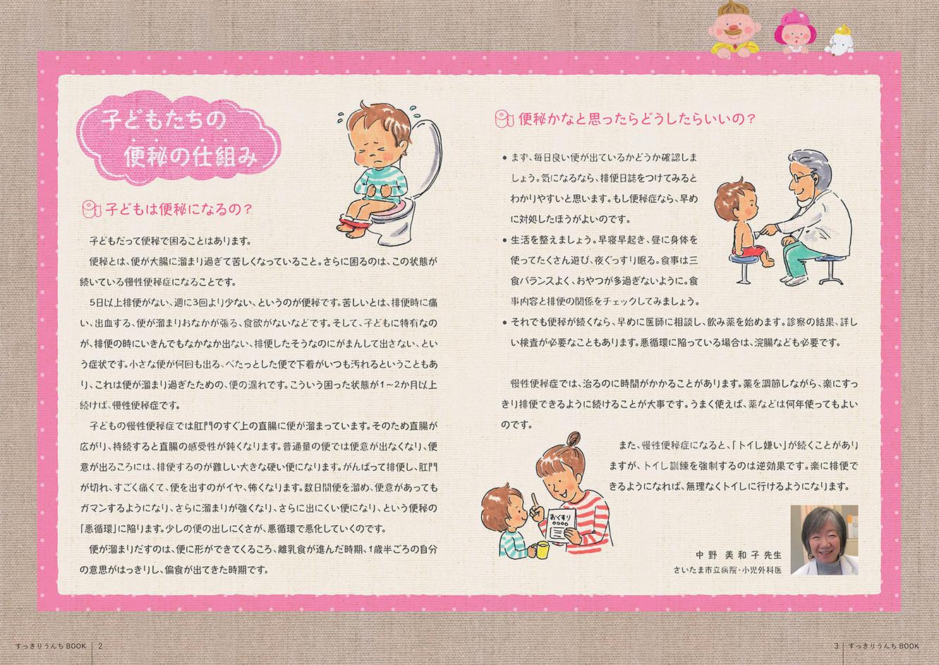 kanaweb_sukkiribook_002.jpg