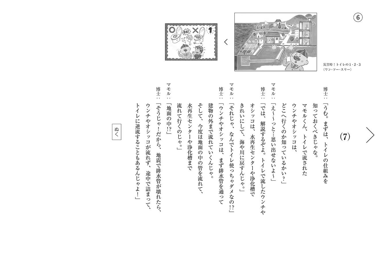 kanaweb_toiletkamishibai_014.jpg