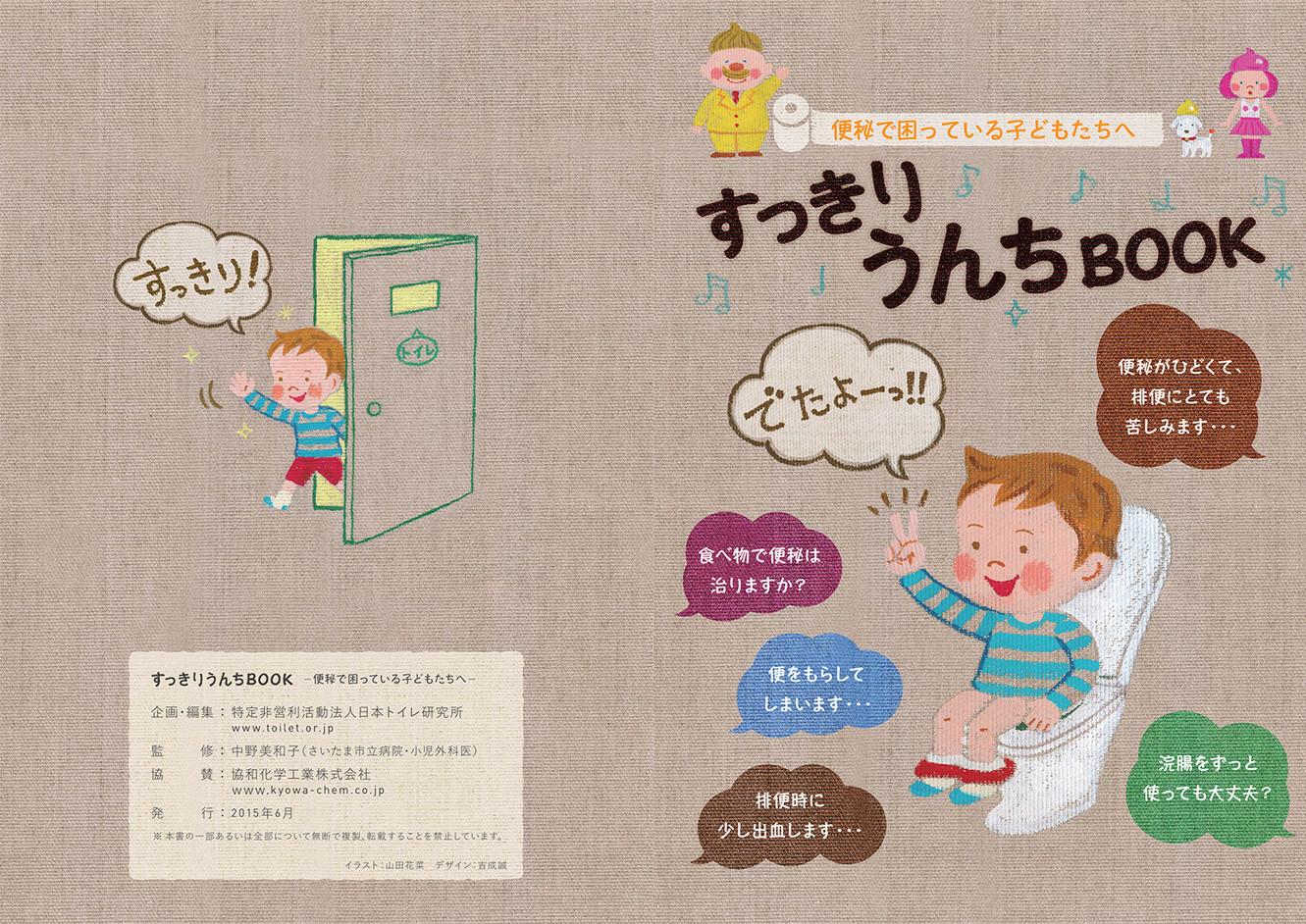 kanaweb_sukkiribook_001.jpg