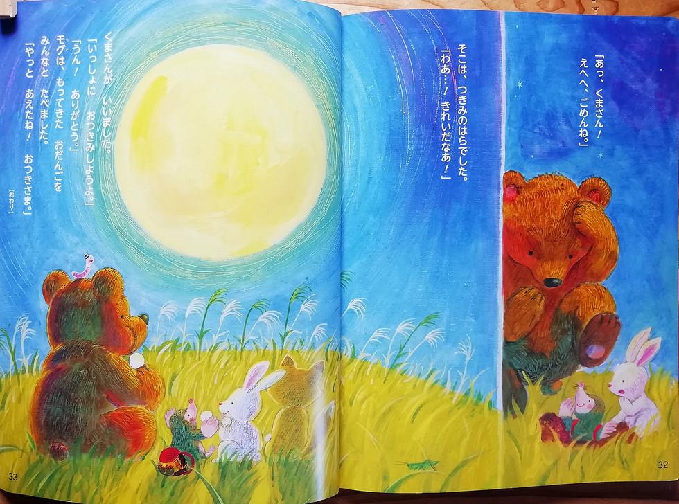 kanaweb_mogunootsukimi_004.jpg