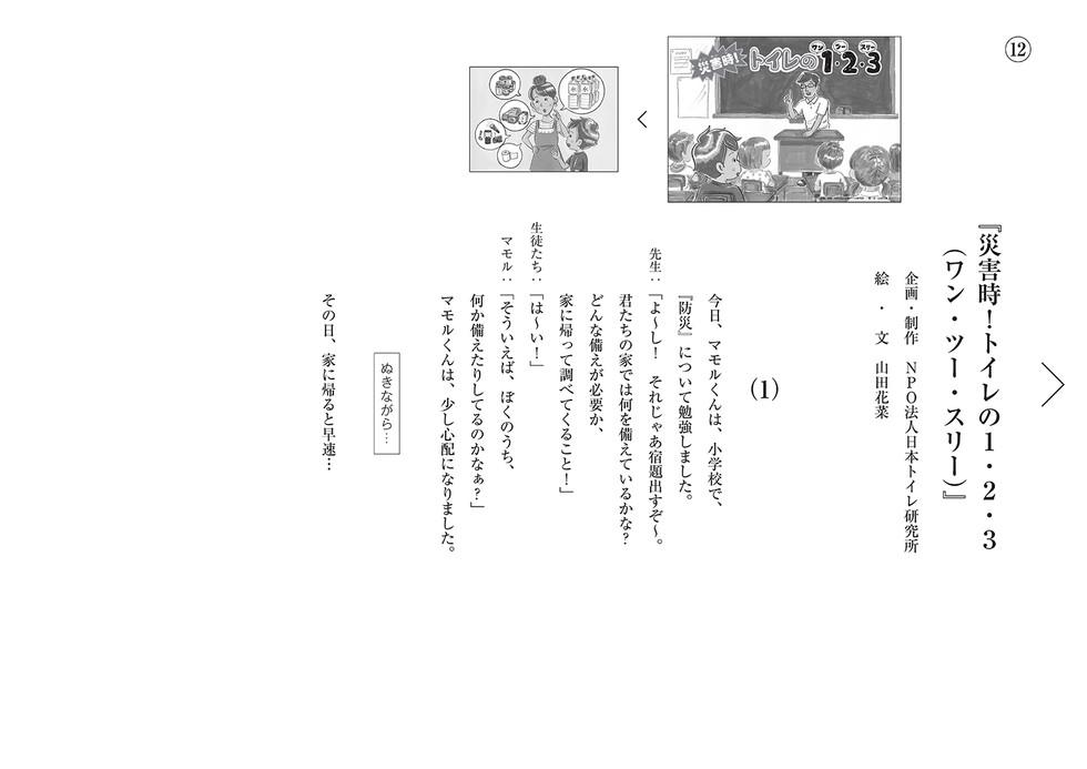 kanaweb_toiletkamishibai_002.jpg