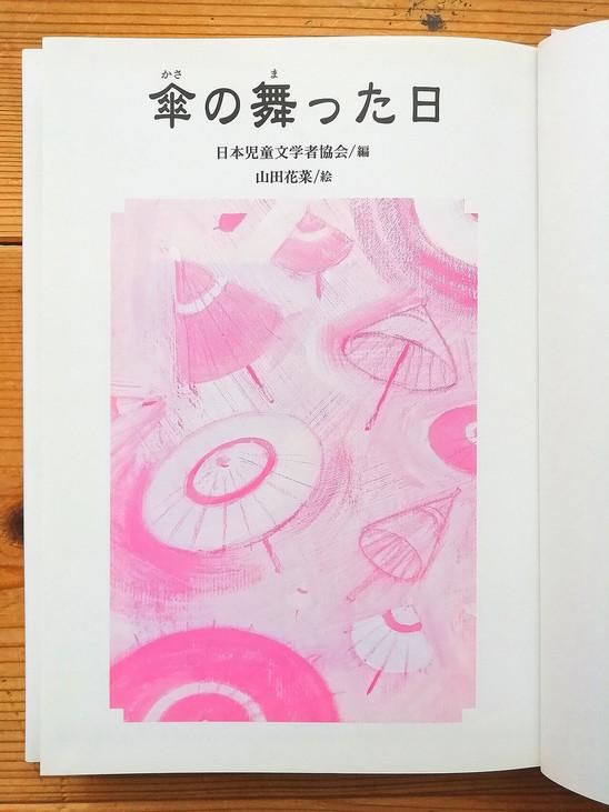 kanaweb_kasanomattahi_01.jpg