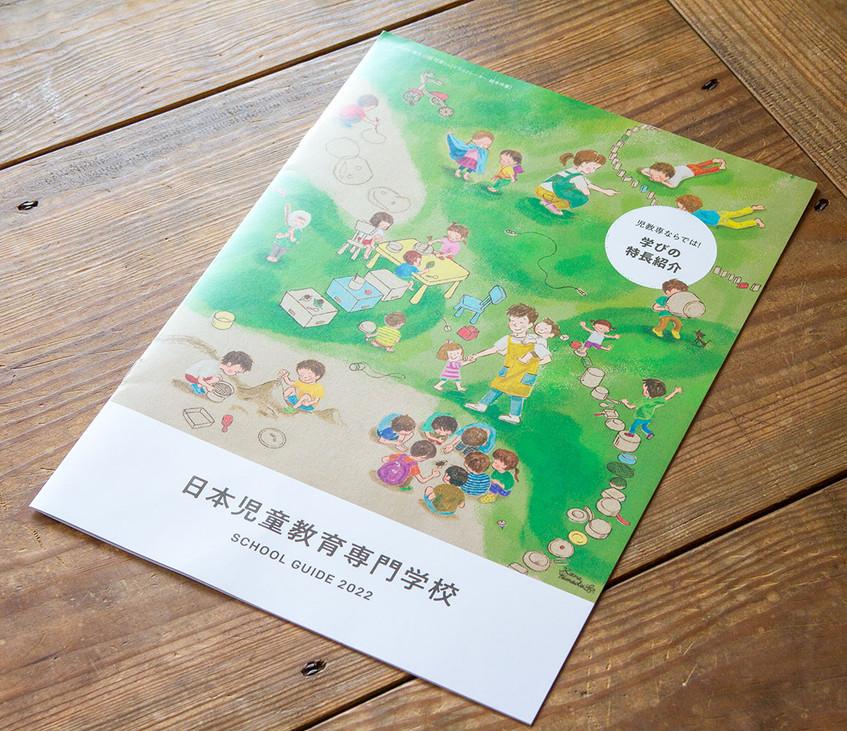 日本児童教育専門学校パンフ表紙3.jpg