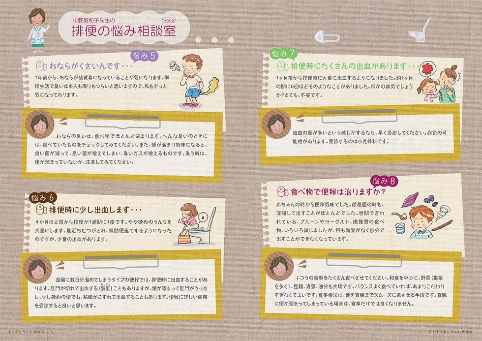 kanaweb_sukkiribook_005.jpg