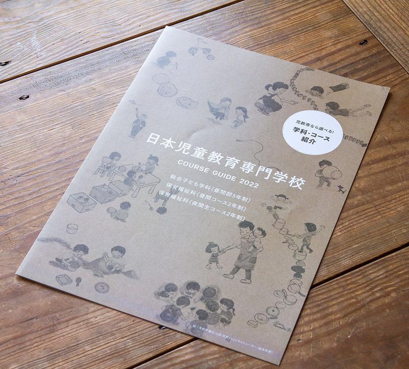 日本児童教育専門学校パンフ表紙4.jpg