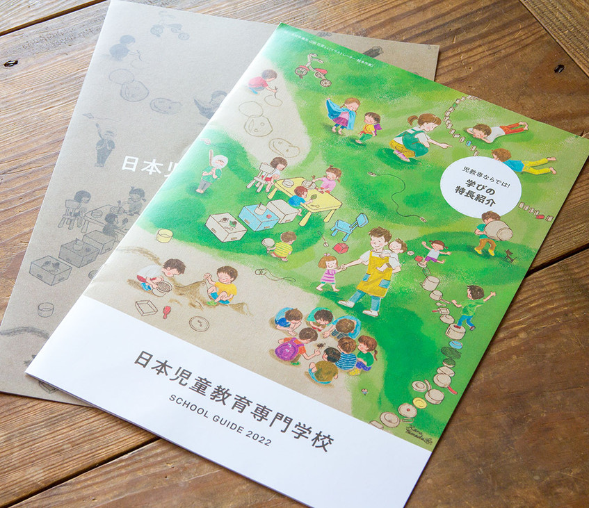日本児童教育専門学校パンフ表紙2.jpg