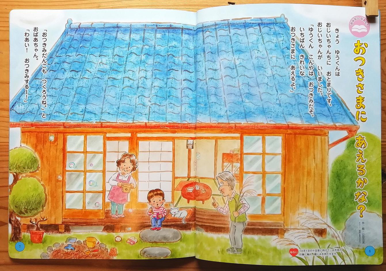 kanaweb_otsukisamaaeru_001.jpg