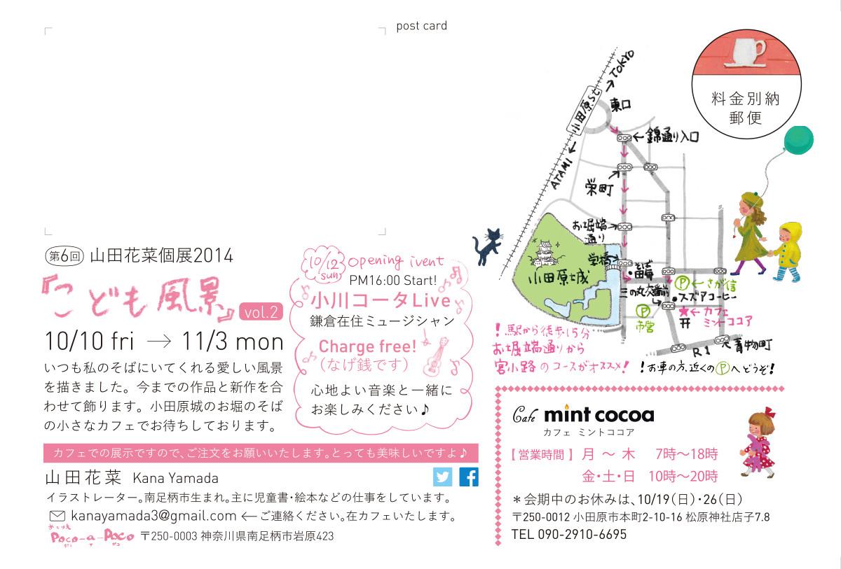 kanaweb_mintcocoa_002.jpg