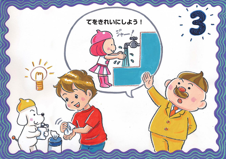 kanaweb_toiletkamishibai_019.jpg