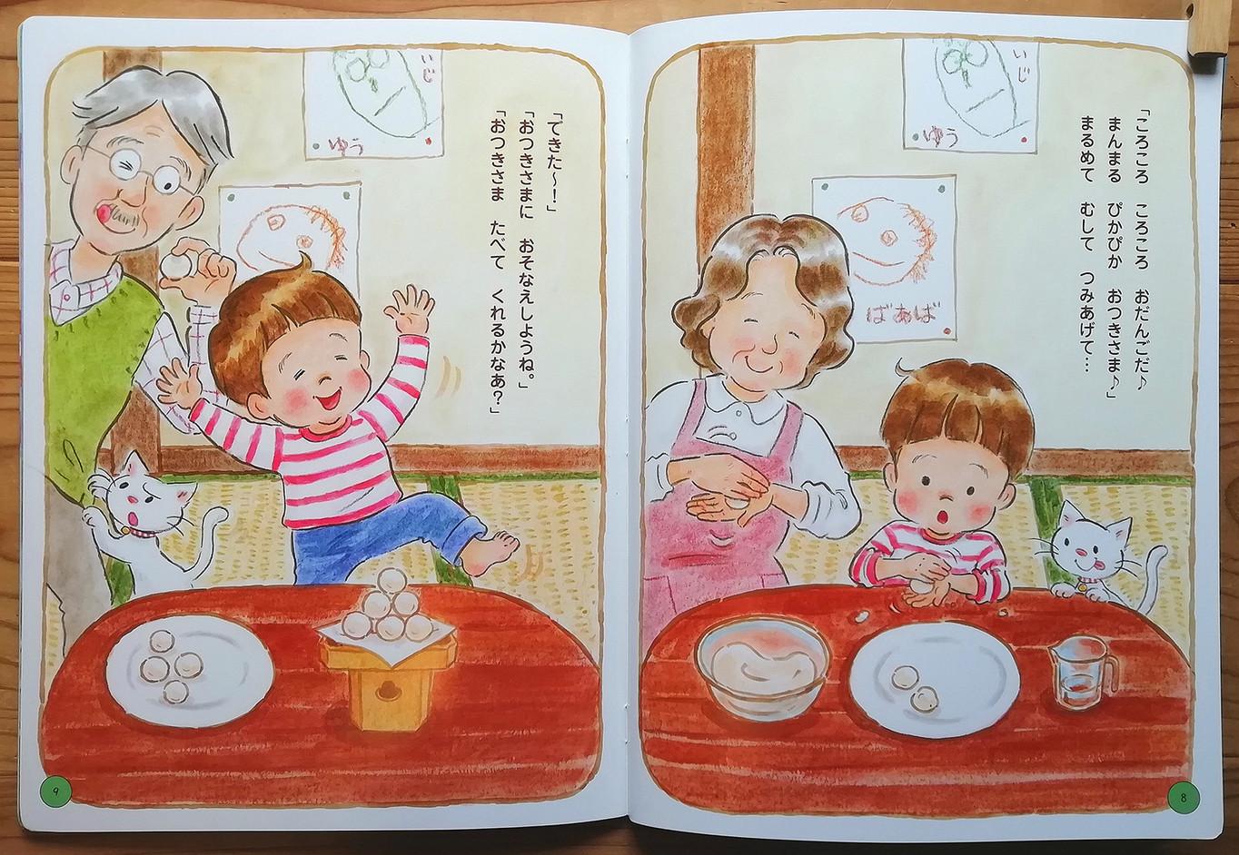 kanaweb_otsukisamaaeru_002.jpg