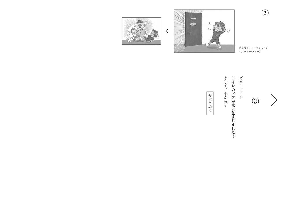 kanaweb_toiletkamishibai_006.jpg