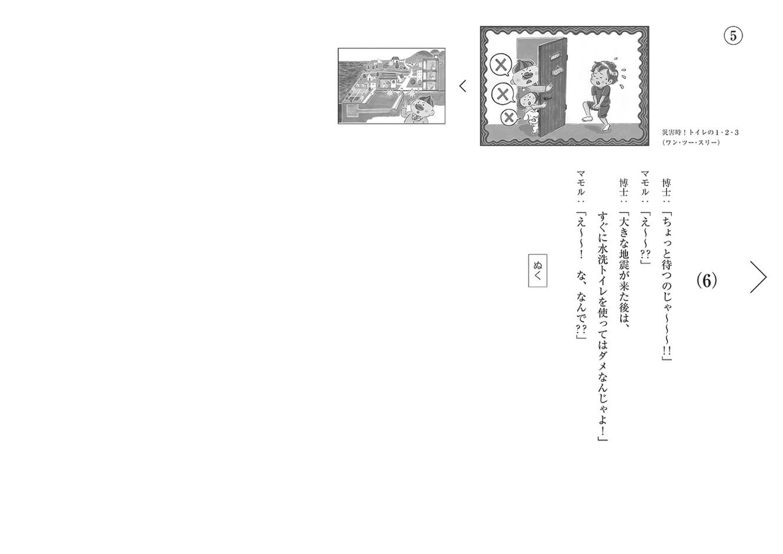 kanaweb_toiletkamishibai_012.jpg