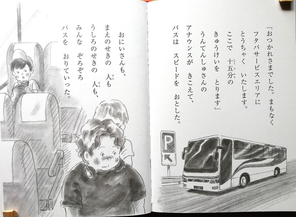 ぼうけんはバスにのって