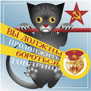 """Commie """"Hang In There"""" Cat"""