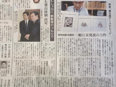 藤田嗣治 銅版画の先行販売が始まりました