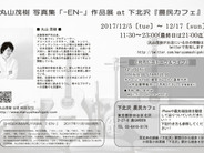 東京・下北沢「農民カフェ」/SHIGEKIMARUYAMA写真集「-EN-」発売記念トーク&ライブ