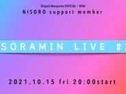 10/22(金)まで【NSM会員限定ライブ配信】SORAMIN LIVE #2
