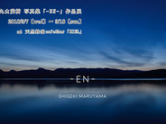 東京・池尻大橋「天然蜂蜜カフェ&バー MIEL」/SHIGEKIMARUYAMA写真集「-EN-」作品展