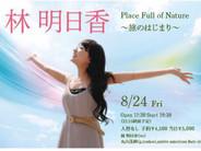 東京・渋谷「JZ brat」/林 明日香 Place Full of Nature 〜旅のはじまり〜