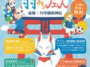 東京・羽田「穴守稲荷神社」/『羽まちフェス』