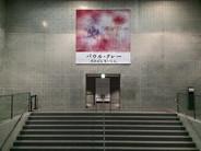 兵庫県立美術館「パウル・クレー だれにも ないしょ。」展