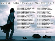 5.10(水)〜6.11(日)1か月毎日ライブツアー『旅は音楽』2017
