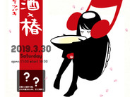 東京・神田錦「風土はfoodから」/『音×酒×椿(オトサケツバキ)』